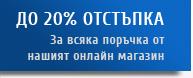 5 % отстъпка за всяка поръчка от нащия онлайн магазин
